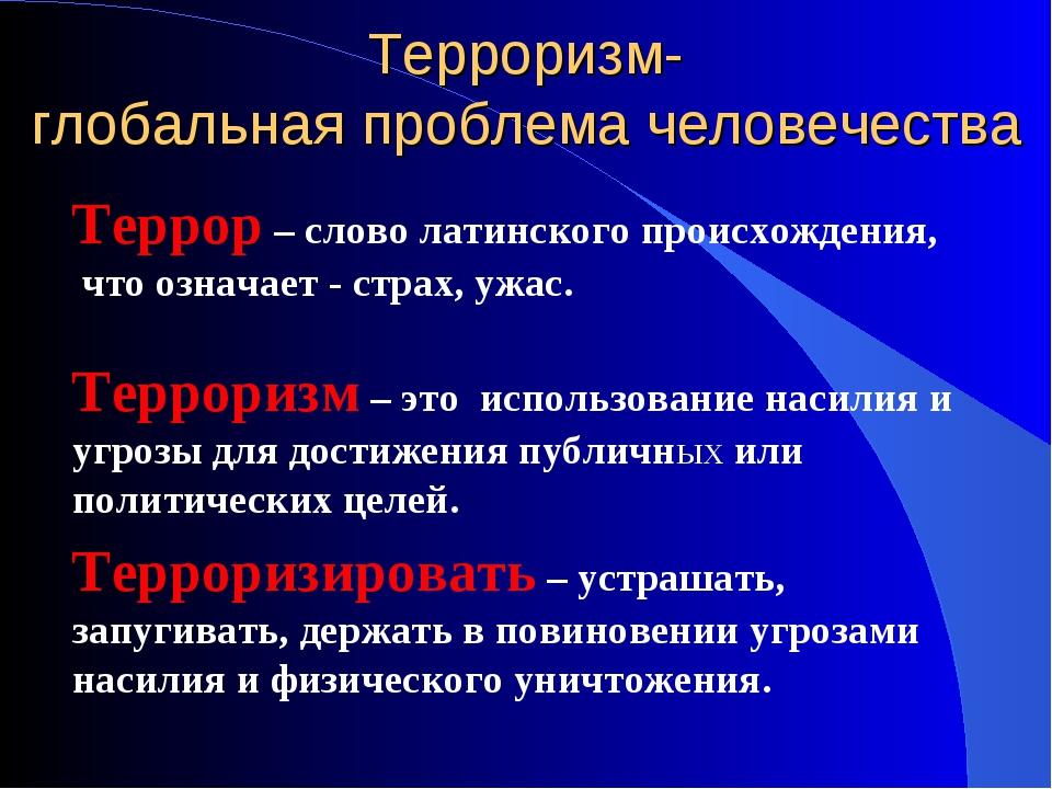 Терроризм- глобальная проблема человечества Террор – слово латинского происхо...