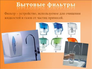 Фильтр – устройство, используемое для очищения жидкостей и газов от частиц п