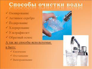 Озонирование Активное серебро Йодирование Хлорирование Ультрафиолет Обратный