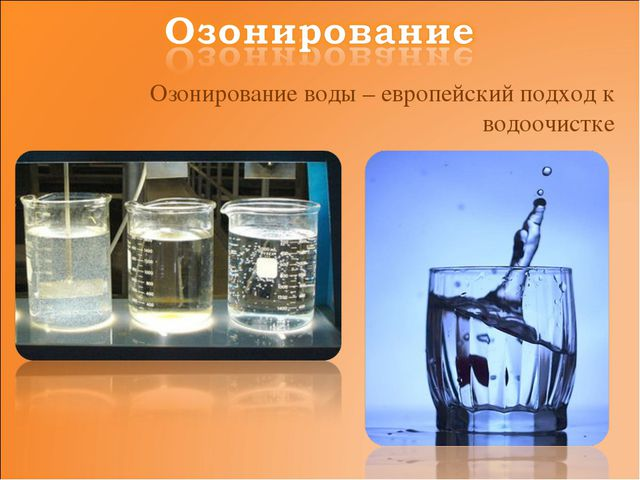 Озонирование воды – европейский подход к водоочистке