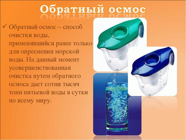 Обратный осмос – способ очистки воды, применявшийся ранее только для опреснен...