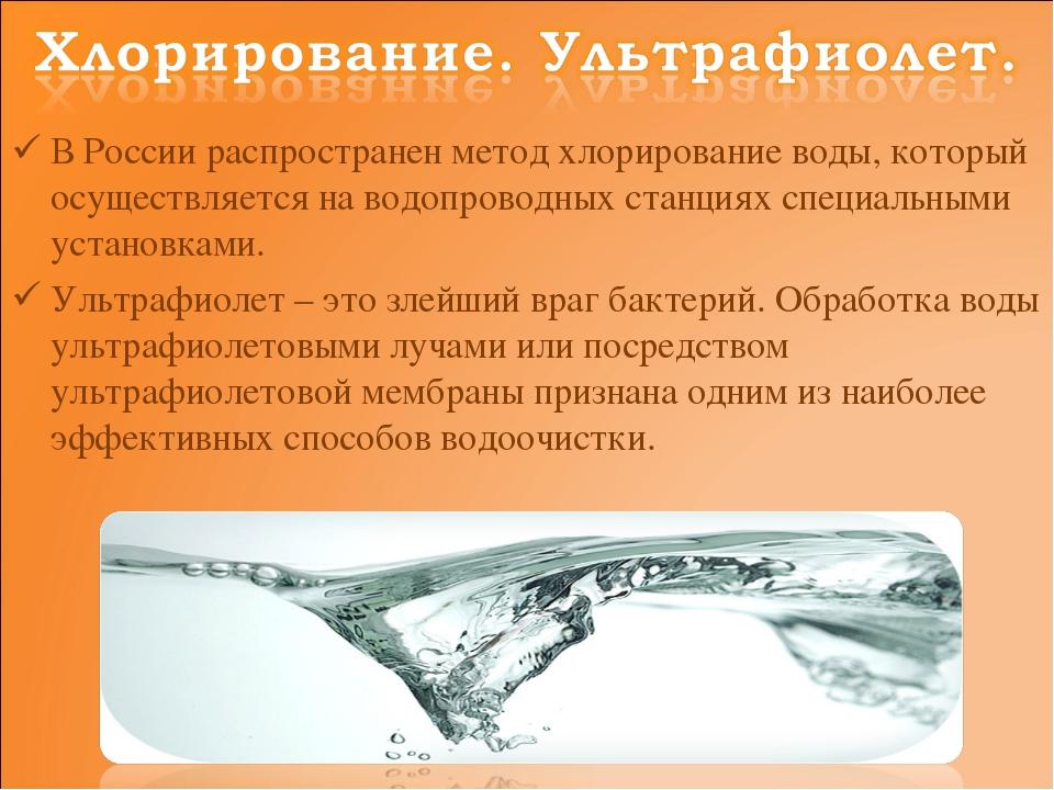 В России распространен метод хлорирование воды, который осуществляется на вод...