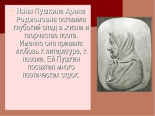 Няня Пушкина Арина Родионовна оставила глубокий след в жизни и творчестве поэ