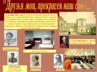 19 октября 1811 года состоялось открытие Царскосельского Лицея, куда юноша Пу