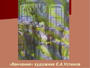 «Венчание» художник Е.А.Устинов