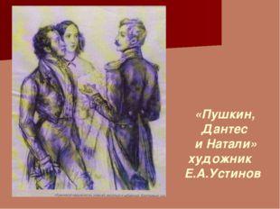 «Пушкин, Дантес и Натали» художник Е.А.Устинов