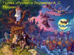 Поэма «Руслан и Людмила» А. С. Пушкин