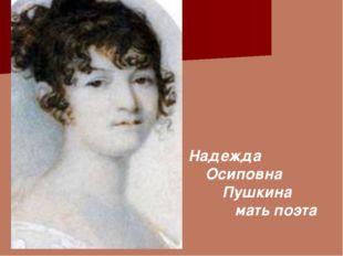Надежда Осиповна Пушкина мать поэта