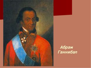 Абрам Ганнибал