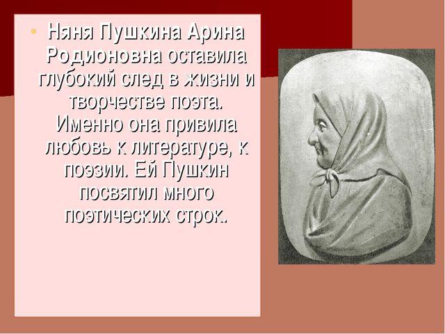 Няня Пушкина Арина Родионовна оставила глубокий след в жизни и творчестве поэ...