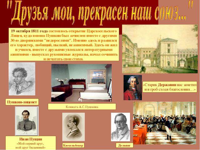 19 октября 1811 года состоялось открытие Царскосельского Лицея, куда юноша Пу...
