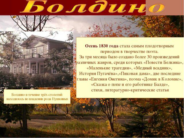 Болдино в течение трёх столетий находилось во владении рода Пушкиных Осень 18...