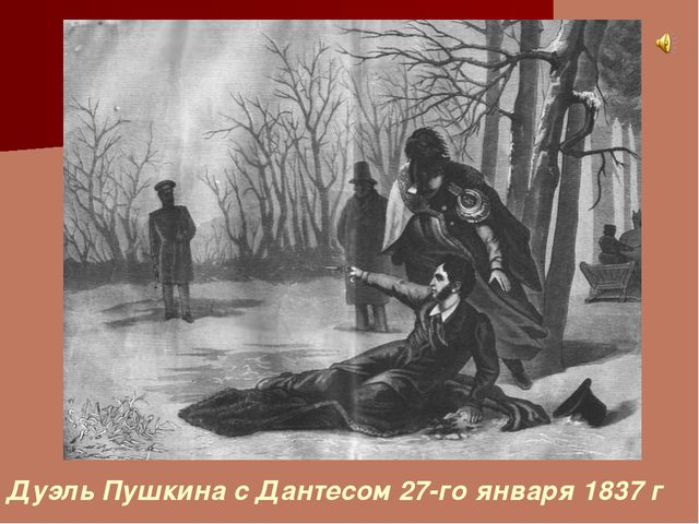 Дуэль Пушкина с Дантесом 27-го января 1837 г