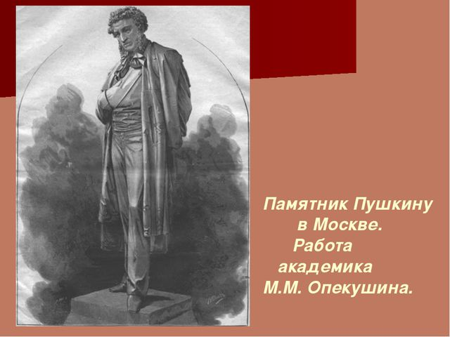 Памятник Пушкину в Москве. Работа академика М.М. Опекушина.