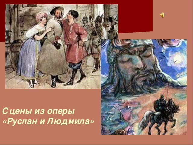 Сцены из оперы «Руслан и Людмила»