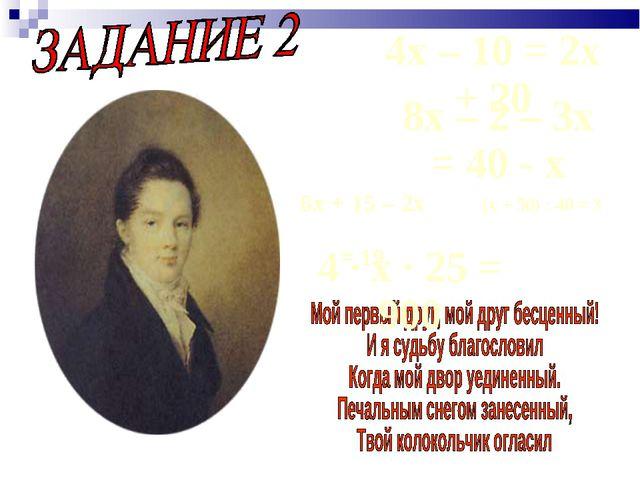 8х – 2 – 3х = 40 - х 6х + 15 – 2х = 19 4х – 10 = 2х + 20 (х + 50) : 40 = 3 4...