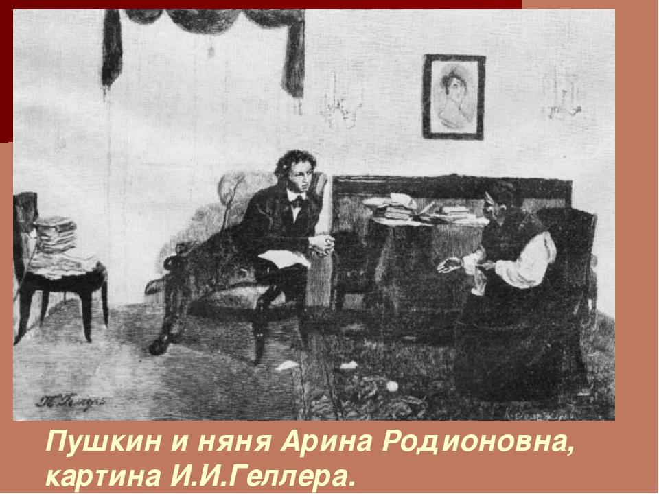 Пушкин и няня Арина Родионовна, картина И.И.Геллера.