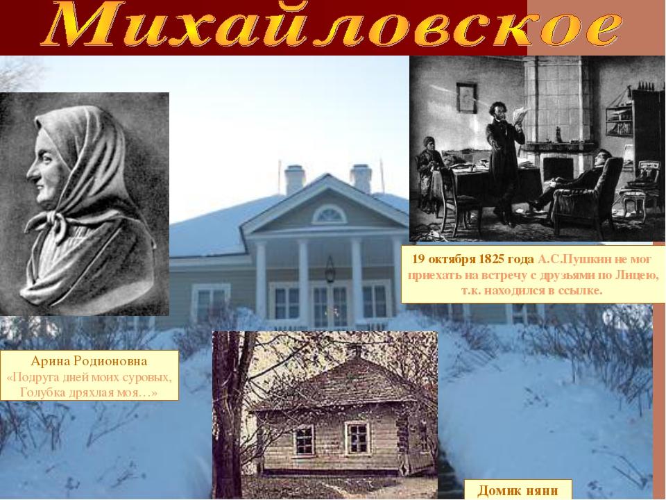 19 октября 1825 года А.С.Пушкин не мог приехать на встречу с друзьями по Лице...