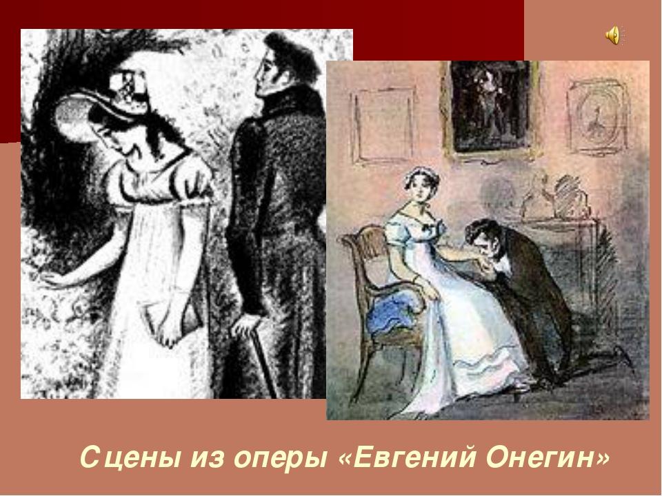 Сцены из оперы «Евгений Онегин»