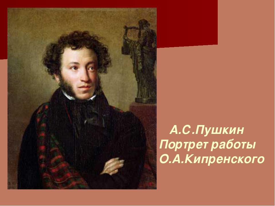 А.С.Пушкин Портрет работы О.А.Кипренского