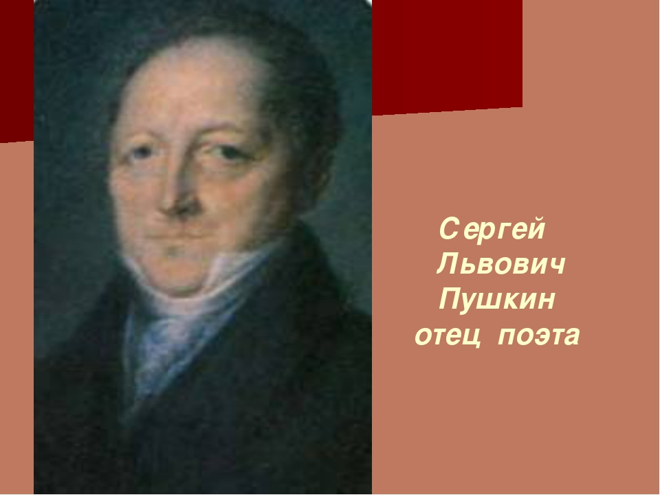 Сергей Львович Пушкин отец поэта