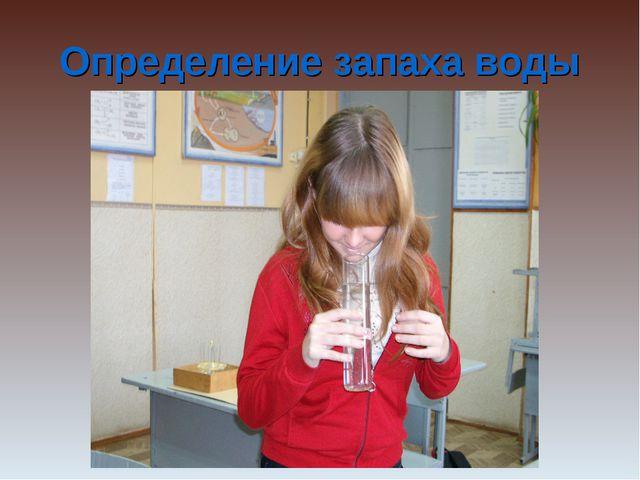 Определение запаха воды