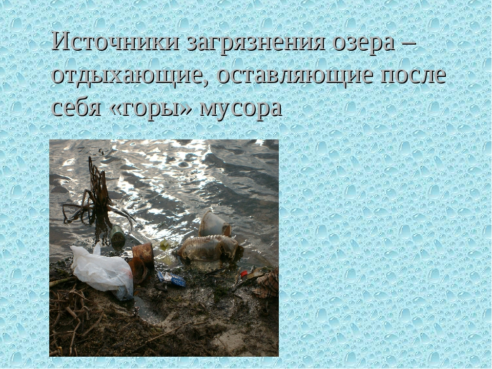 Источники загрязнения озера – отдыхающие, оставляющие после себя «горы» мусора