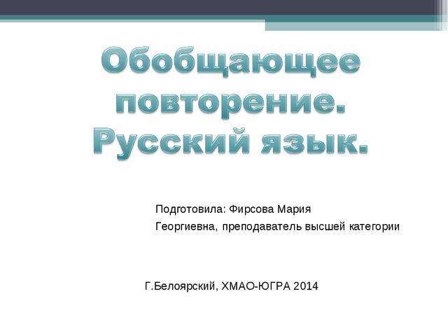 Подготовила: Фирсова Мария Георгиевна, преподаватель высшей категории Г.Белоя...