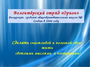 Волонтёрский отряд «Орион» Бичурская средняя общеобразовательная школа №5 Соз