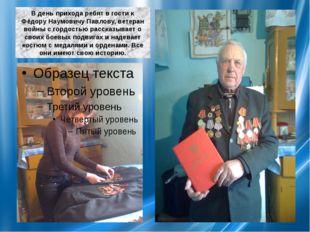 В день прихода ребят в гости к Фёдору Наумовичу Павлову, ветеран войны с горд