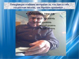 Тимуровцам особенно интересно то, что таят в себе солдатские письма, так бере
