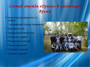 Состав отряда «Орион» в настоящее время Классный руководитель 10 класса Колод