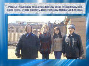 Федосья Гурьяновна всегда рада приходу своих помощников, ведь перед снегом ну