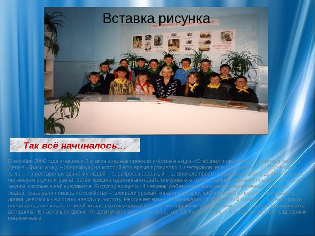 Так всё начиналось… В октябре 2006 года учащиеся 5 класса впервые приняли уча...