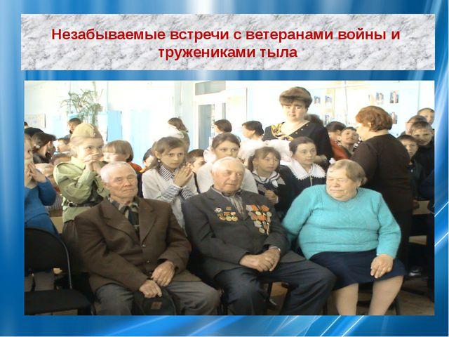 Незабываемые встречи с ветеранами войны и тружениками тыла