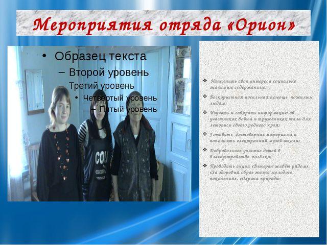 Мероприятия отряда «Орион» Наполнить свои интересы социально значимым содержа...