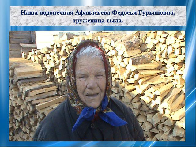 Наша подопечная Афанасьева Федосья Гурьяновна, труженица тыла.