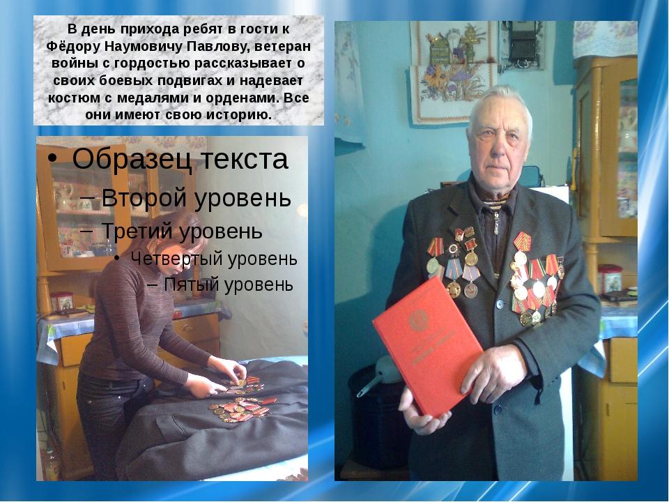 В день прихода ребят в гости к Фёдору Наумовичу Павлову, ветеран войны с горд...
