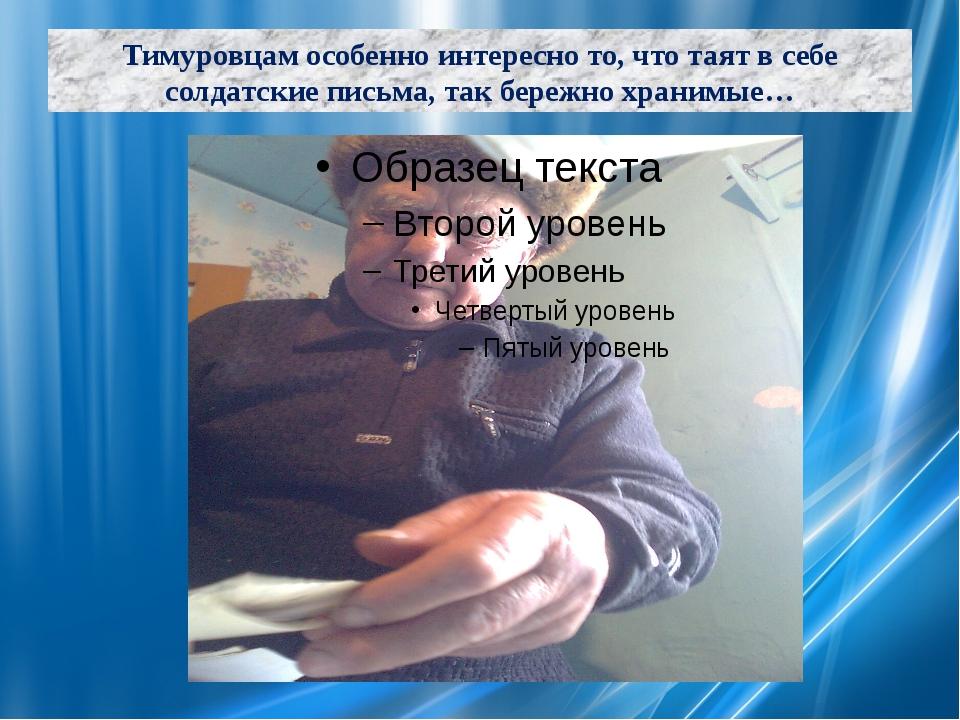 Тимуровцам особенно интересно то, что таят в себе солдатские письма, так бере...