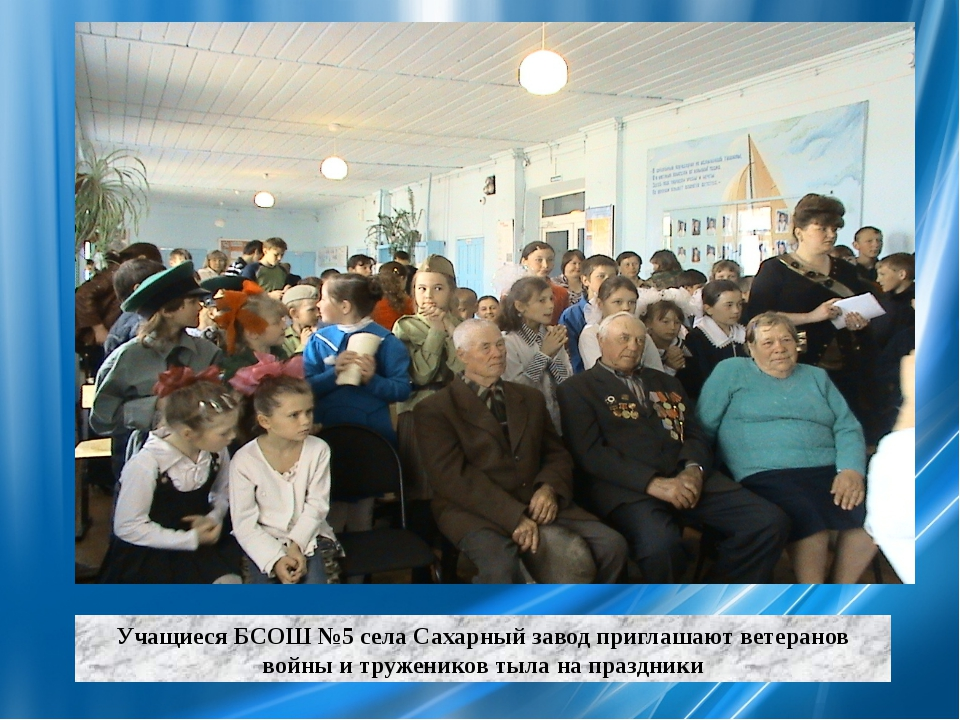 Учащиеся БСОШ №5 села Сахарный завод приглашают ветеранов войны и тружеников...
