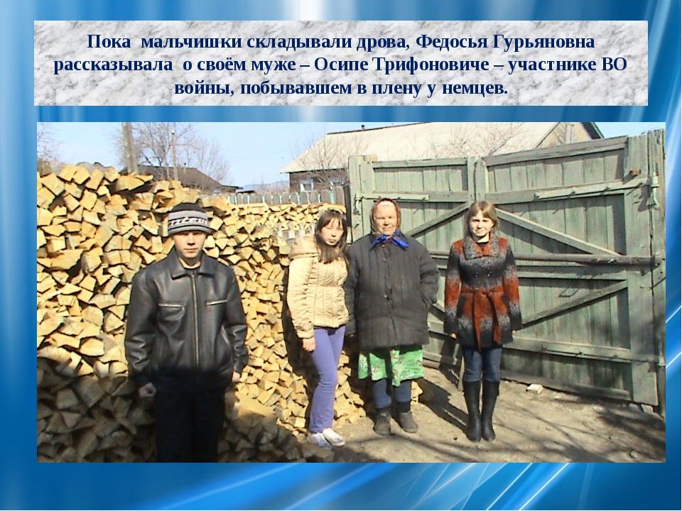 Пока мальчишки складывали дрова, Федосья Гурьяновна рассказывала о своём муже...