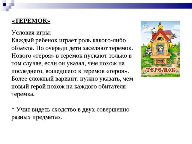 «ТЕРЕМОК» Условия игры: Каждый ребенок играет роль какого-либо объекта. По оч...