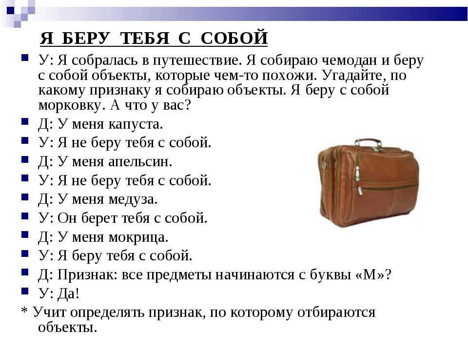 Я БЕРУ ТЕБЯ С СОБОЙ У: Я собралась в путешествие. Я собираю чемодан и беру с...