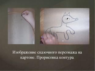 Изображение сказочного персонажа на картоне. Прорисовка контура.