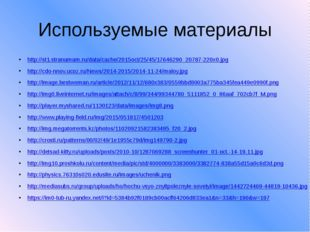 Используемые материалы http://st1.stranamam.ru/data/cache/2015oct/25/45/17646