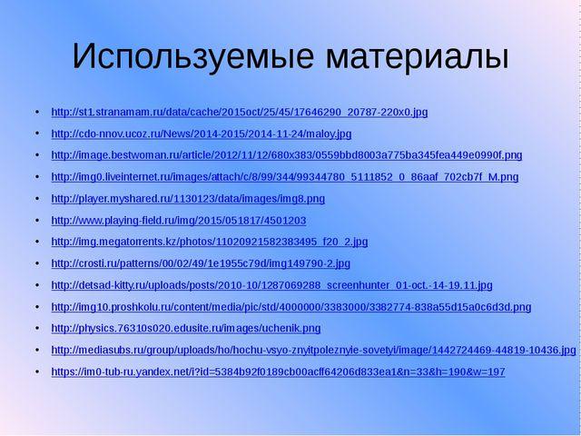 Используемые материалы http://st1.stranamam.ru/data/cache/2015oct/25/45/17646...
