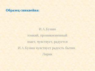 Образец синквейна: И.А.Бунин тонкий, проникновенный знает, чувствует, радуетс