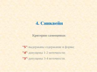 """4. Синквейн Критерии самооценки: """"5""""-выдержаны содержание и форма; """"4""""-допуще"""
