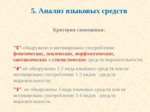"""5. Анализ языковых средств Критерии самооценки: """"5""""-обнаружено и мотивировано"""