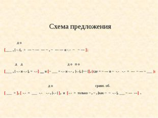 Схема предложения д о ___ ,  -.-, = --- ~ --- --- ~ , ~ --- --- и -.- ~ ~